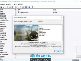 WinCC V7.5 SP1 Update5升级功能