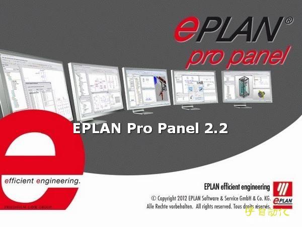 三维机箱布局工具EPLAN Pro Panel 2.2.5.6338中文版