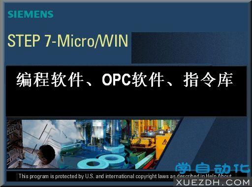 西门子S7-200编程软件 OPC软件和指令库下载