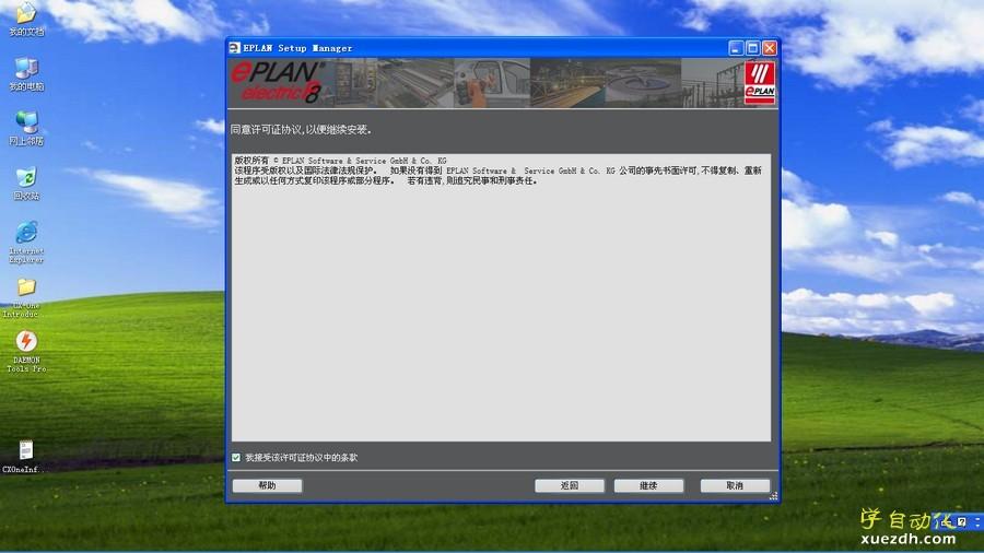 VMware虚拟机Windows xp系统Eplan Electric P8 2.2安装详细图文教程