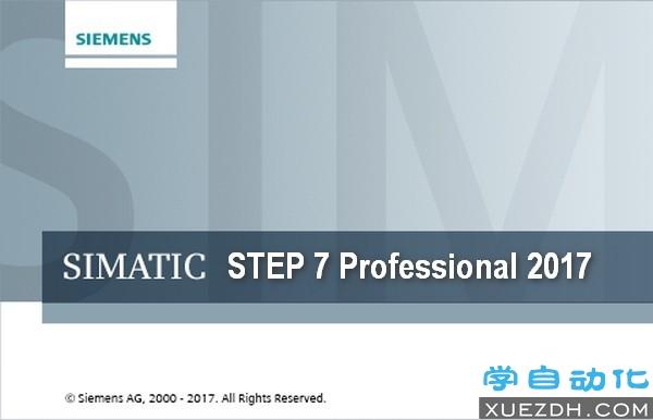 西门子编程软件STEP7 Professional 2017 SR1下载