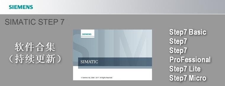 西门子STEP7编程软件下载合集(持续更新)