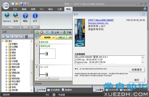 S7-200 SMART编程组态软件STEP7 Micro/WIN SMART V2.3.0.2下载