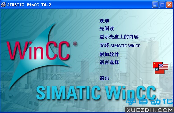 WinCC V6.2 ASIA中文版 含SQL2005下载