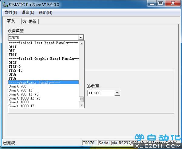 在Simatic Prosave软件中无法找到SmartLine系列触摸屏