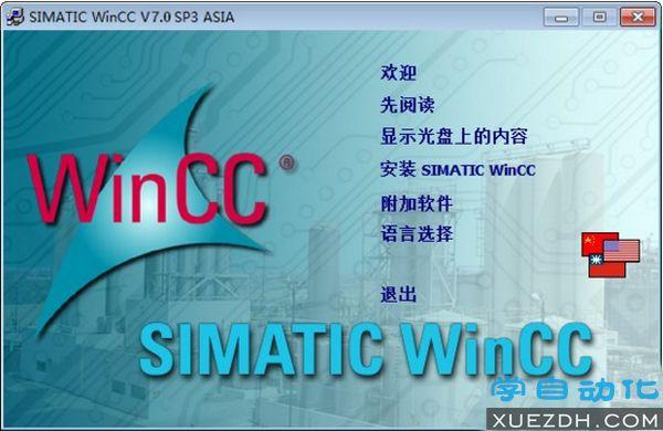 WinCC V7.0 SP3 AISA亚洲中文版下载