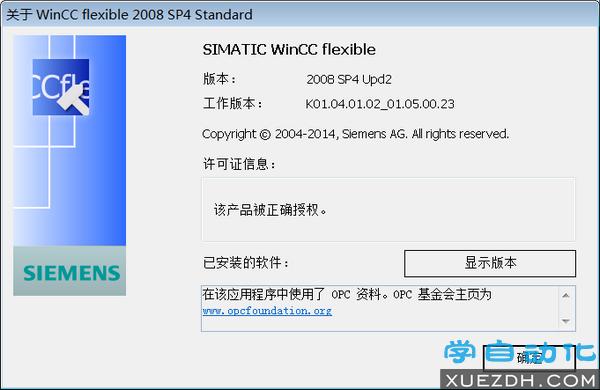 WinCC flexible 2008 SP4 Stardard HMI中文组态软件下载
