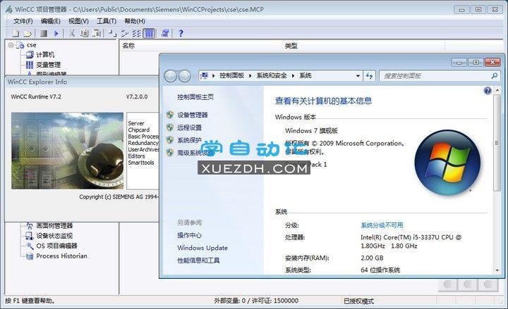 WinCC V7.2 Standard中文版下载