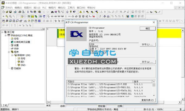 欧姆龙编程组态软件CX-ONE V4.40支持Win10系统