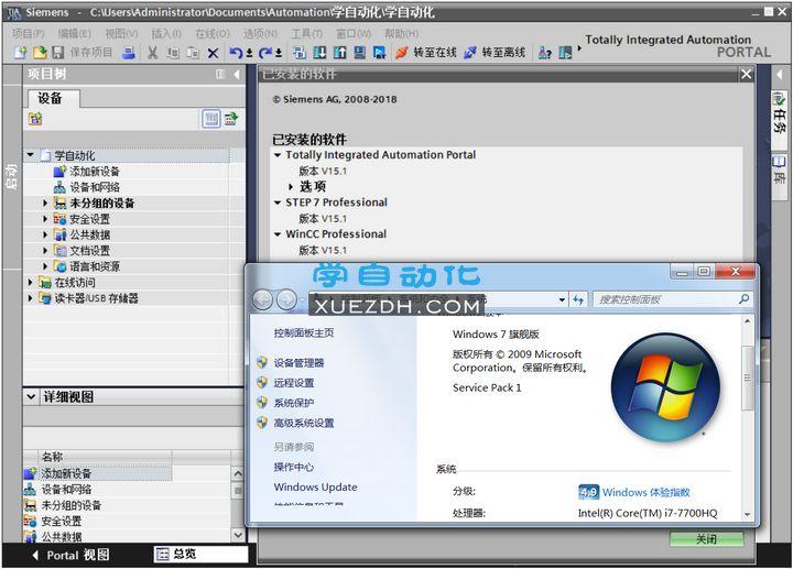 博途V15.1 SIMATIC STEP 7 and WinCC V15.1下载