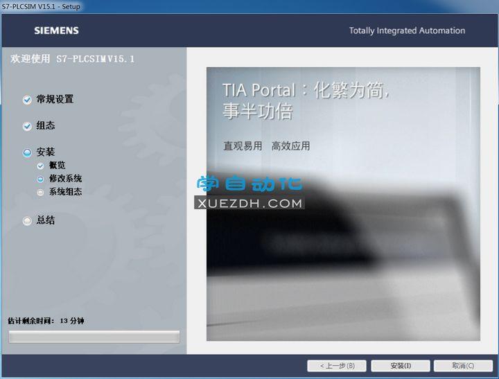 博途TIA Portal STEP 7 PLCSIM V15.1下载