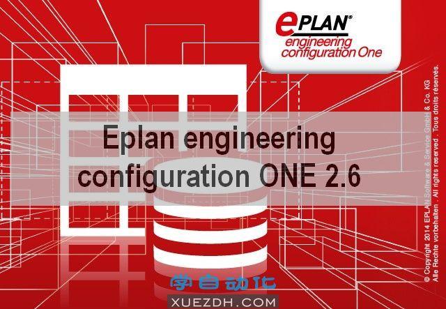 EPLAN Engineering Configuration One EEC ONE 2.6 下载