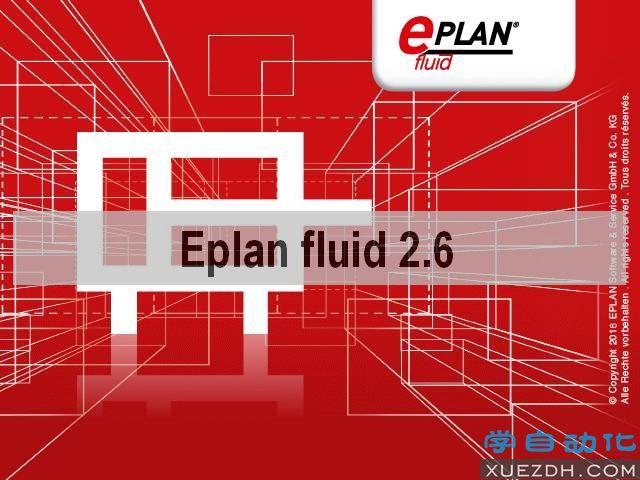 EPLAN Fluid 2.6气动液压设计软件下载