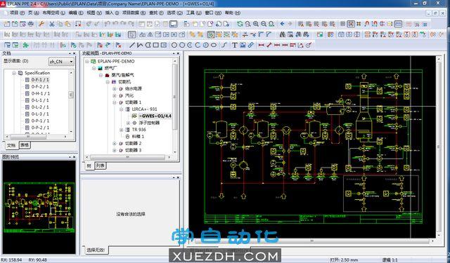 EPLAN Fluid 2.4气动液压设计软件下载