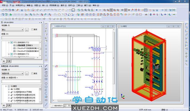 EPLAN Pro Panel 2.4三维机箱设计软件下载