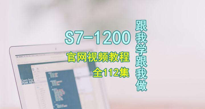 S7-1200跟我学跟我做 西门子官方视频教程112集全