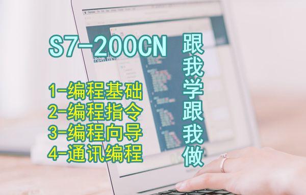 S7-200跟我学/跟我做 西门子官方视频教程185集全
