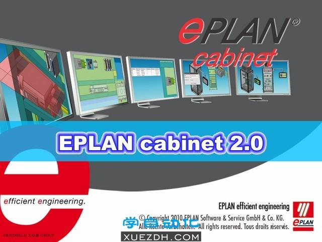 Eplan Cabinet 2.0控制柜设计软件下载