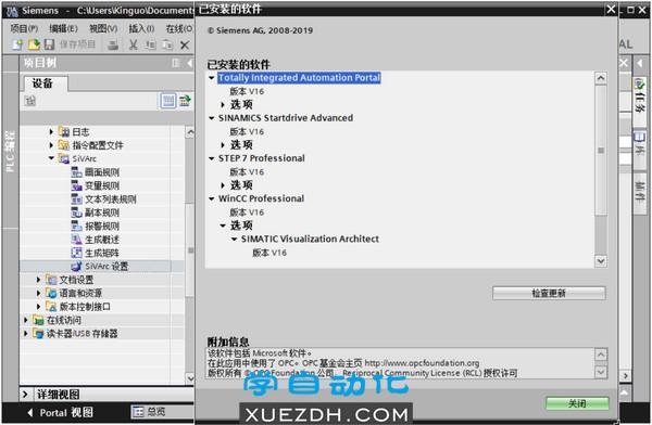 西门子博途(TIA V16)SiVArc V16.0软件下载
