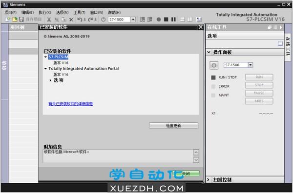 西门子博途(TIA V16)STEP 7 PLCSIM V16.0 中文软件