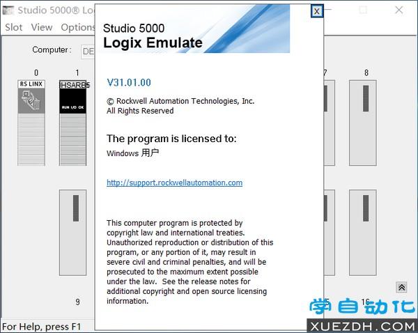 Studio 5000 Logix Emulate V31仿真软件下载