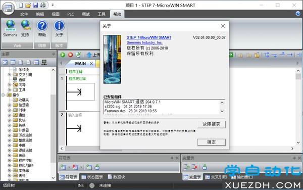 STEP 7‑MicroWIN SMART V2.4新功能 含下载链接
