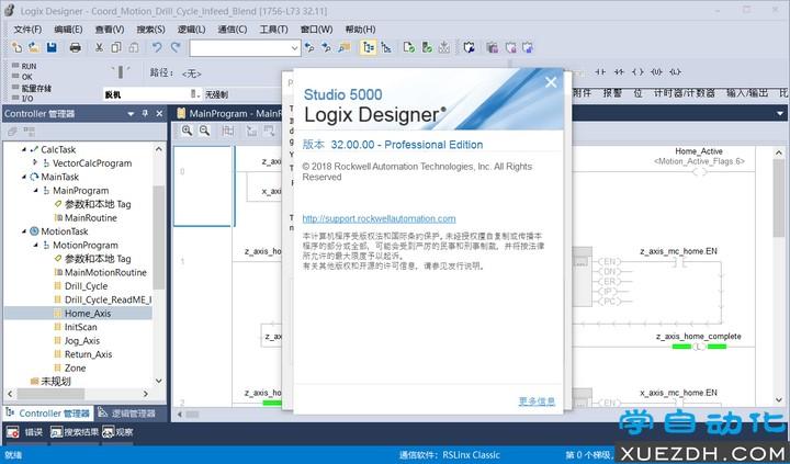 Studio 5000 V32.00多国语言版含简体中文版