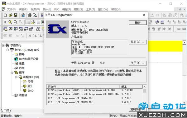 欧姆龙编程组态软件Omron CX-ONE V4.50 简体中文版