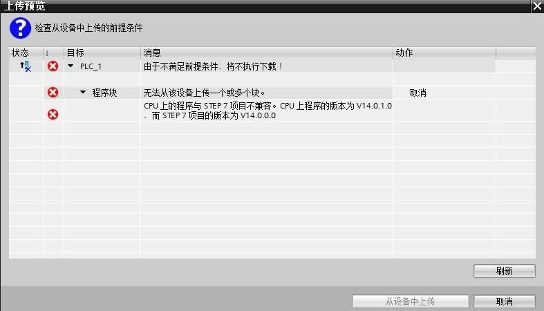 TIA博途和CPU中程序版本在上传时的兼容性