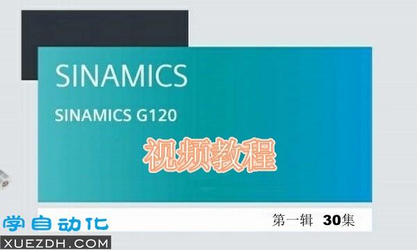 西门子G120变频调试视频学习教程 第一辑30集