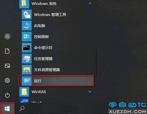 安装西门子软件反复提示重启电脑的解决方法