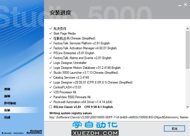 Studio 5000 Logix Designer V29中文版