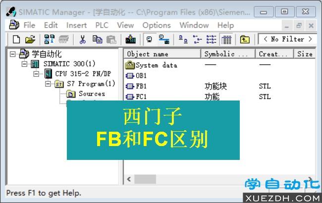 西门子PLC编程功能块FB和功能FC的区别?