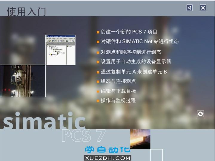 西门子PCS7 Step by Step新手入门视频教程