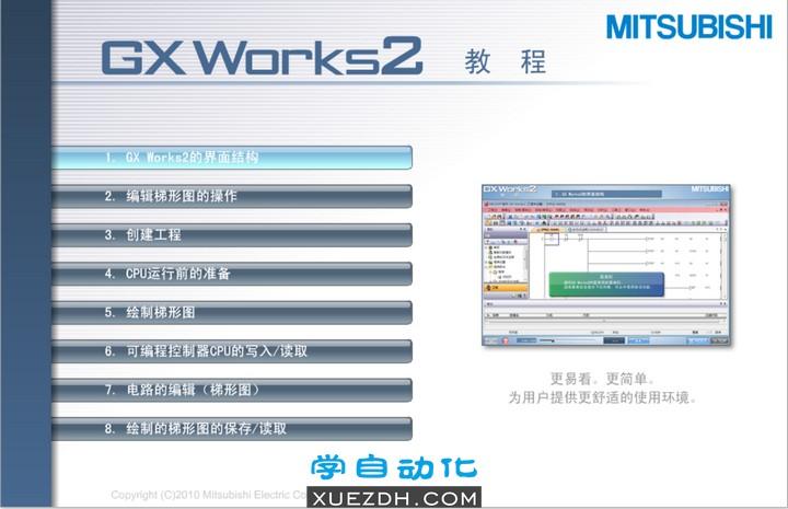 精品资源分享三菱GX Works2编程视频教程