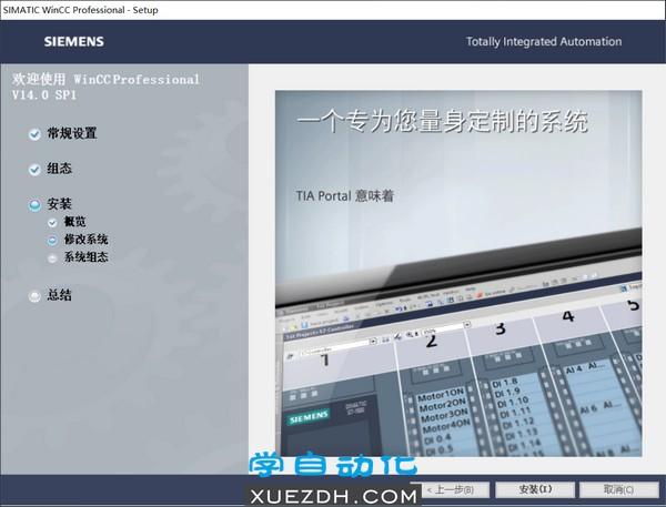 西门子博途TIA Wincc Professional V14 SP1下载