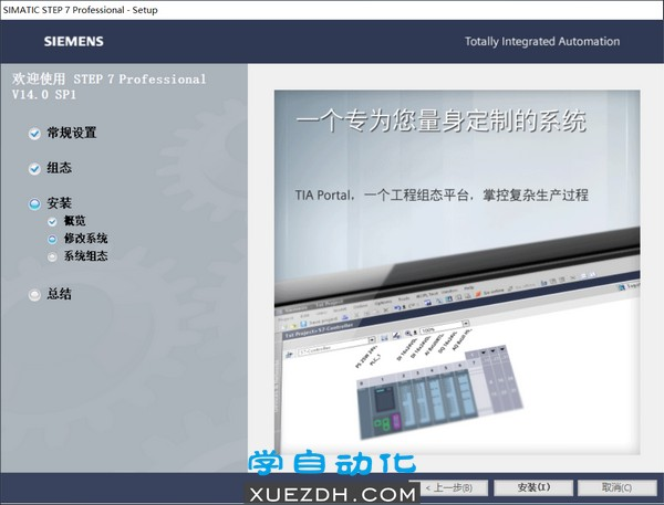 西门子博途TIA STEP 7 Professional V14 SP1新功能