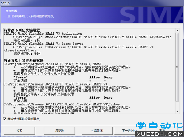 WinCC flexible SMART V3 SP2安装教程