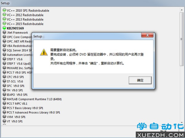 Windows 7操作系统安装PCS7 V9.0 SP1图文教程
