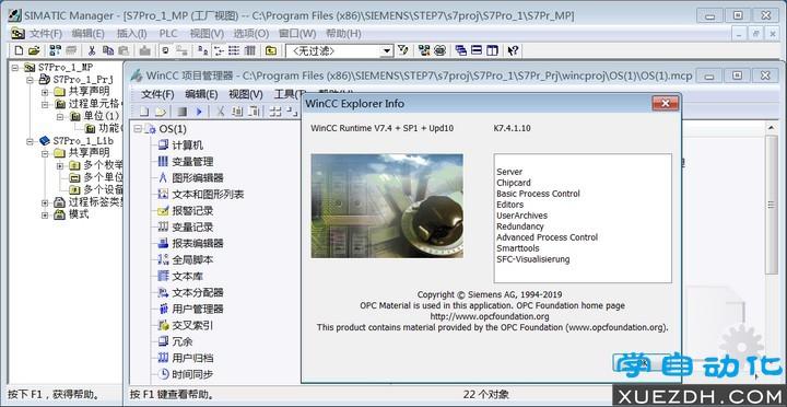 Windows 7操作系统安装PCS7 V9.0 SP2图文教程