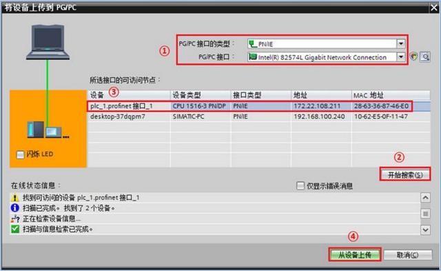 西门子博途TIA STEP7 V16 上载程序