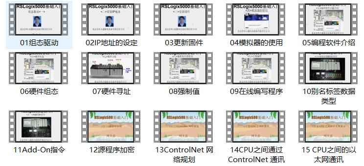 RSLogix5000视频学习教程15讲