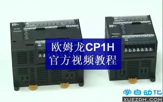 欧姆龙CP1H PLC官方视频教程