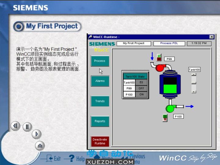 WinCC Step by Step经典学习教程