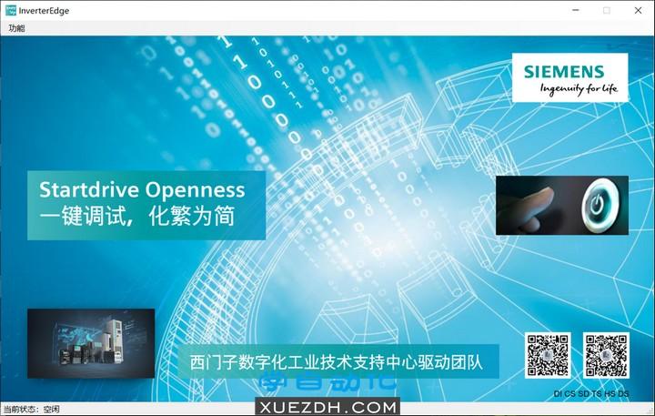 西门子InverterEdge V1.1变频器一键配置及调试软件