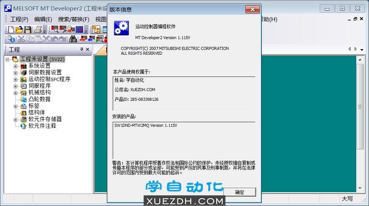 三菱MT Works2 Ver 1.115Y For MR-MQ100