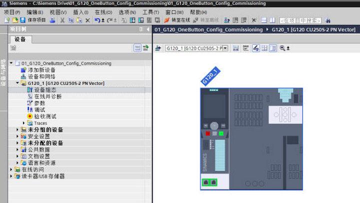 西门子InverterEdge V1.2变频器一键配置及调试软件
