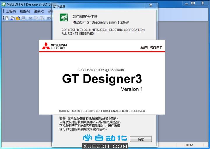 三菱GOT触摸屏画面设计GT Works3 Ver 1.236W
