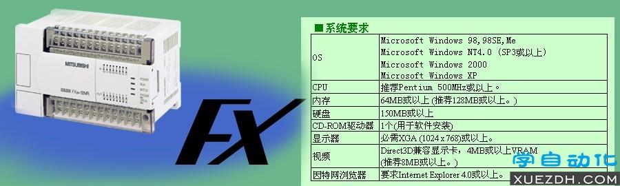 三菱FX PLC编程学习软件FX-TRN-BEG-C