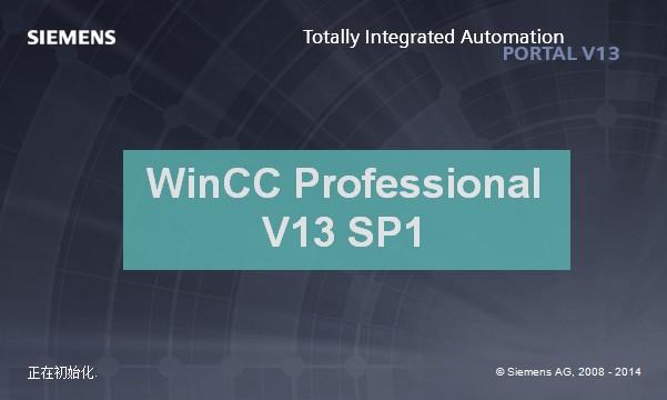 TIA Portal WinCC Professional V13 SP1新功能